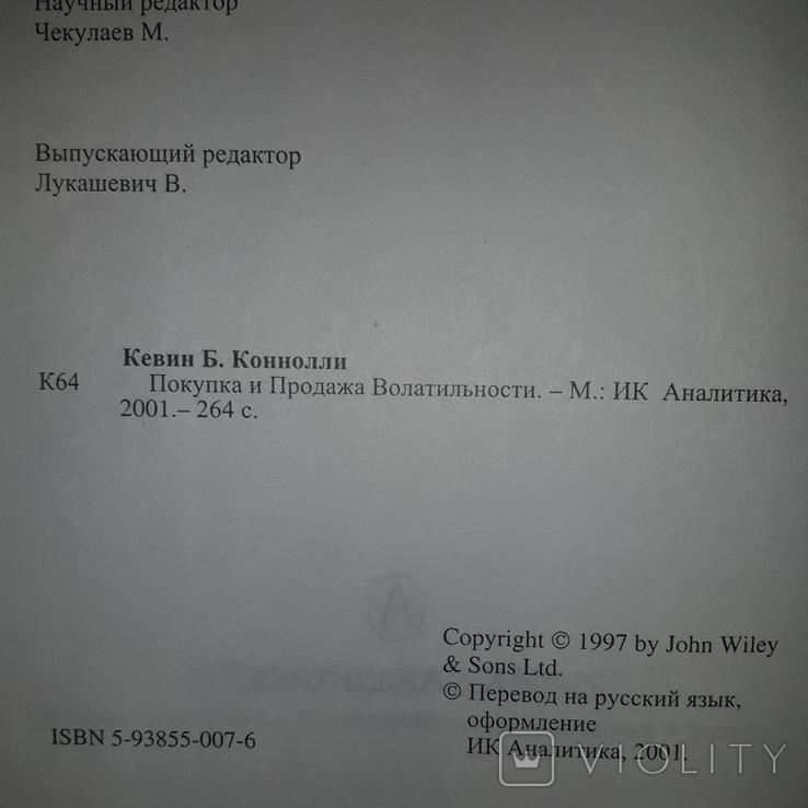 Бизнес книга Покупка и продажа волатильности 2001, фото №8