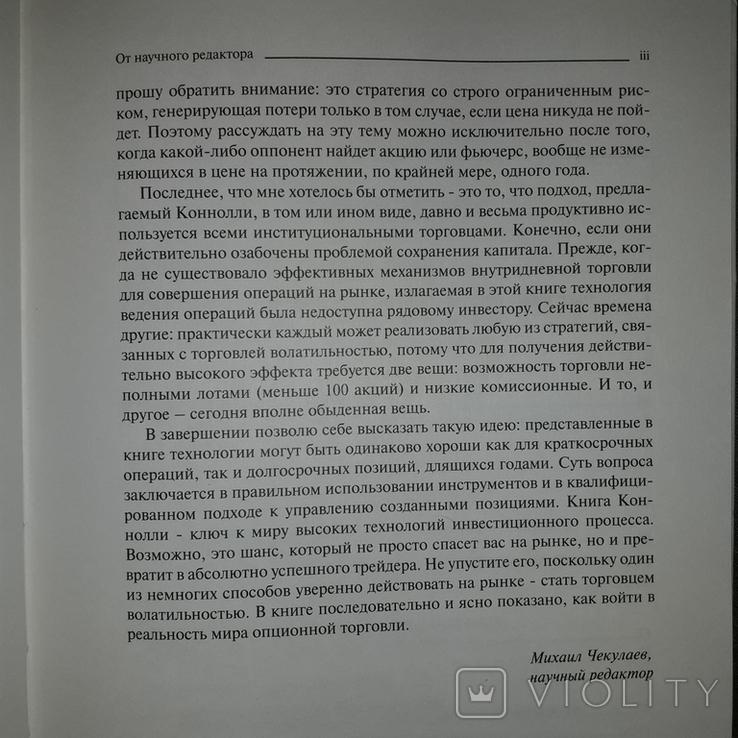 Бизнес книга Покупка и продажа волатильности 2001, фото №11