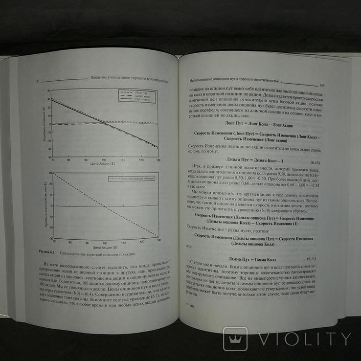 Бизнес книга Покупка и продажа волатильности 2001, фото №12