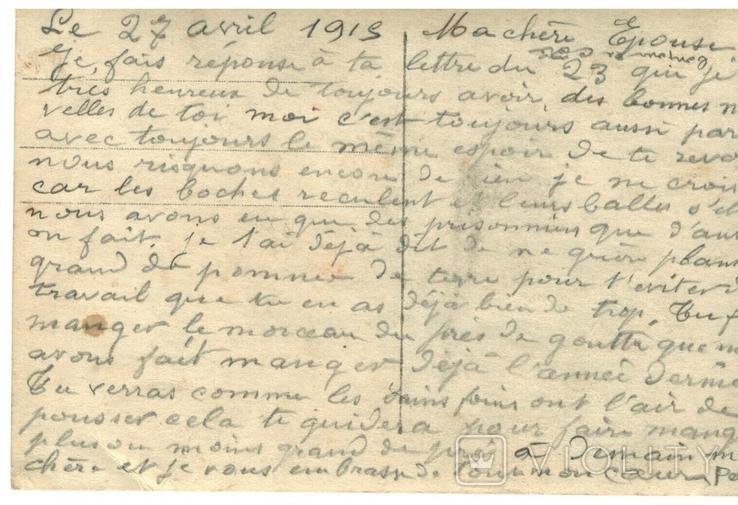 Окрытка Луаз де Франс 1919 год Первая мировая война Франция, фото №3