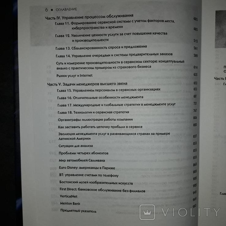 Бизнес книга Маркетинг услуг Персонал, технологии, стратегии 2005, фото №10