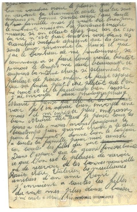 Окрытка Честь 1915 год Первая мировая война Франция, фото №3