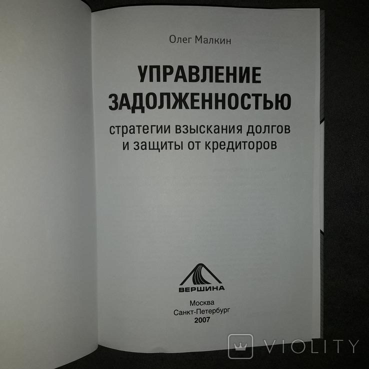 Бизнес книга Управление задолженностью 2007, фото №4