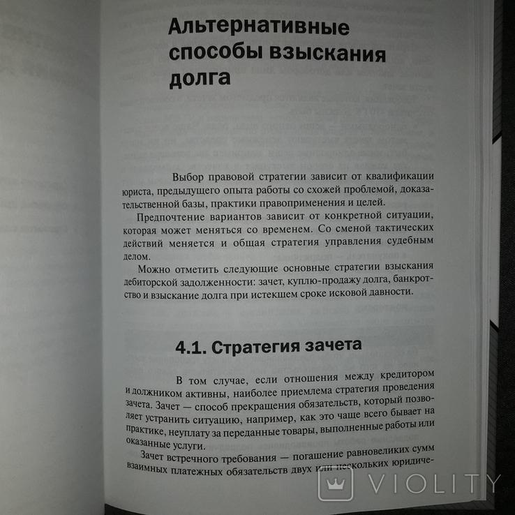 Бизнес книга Управление задолженностью 2007, фото №8