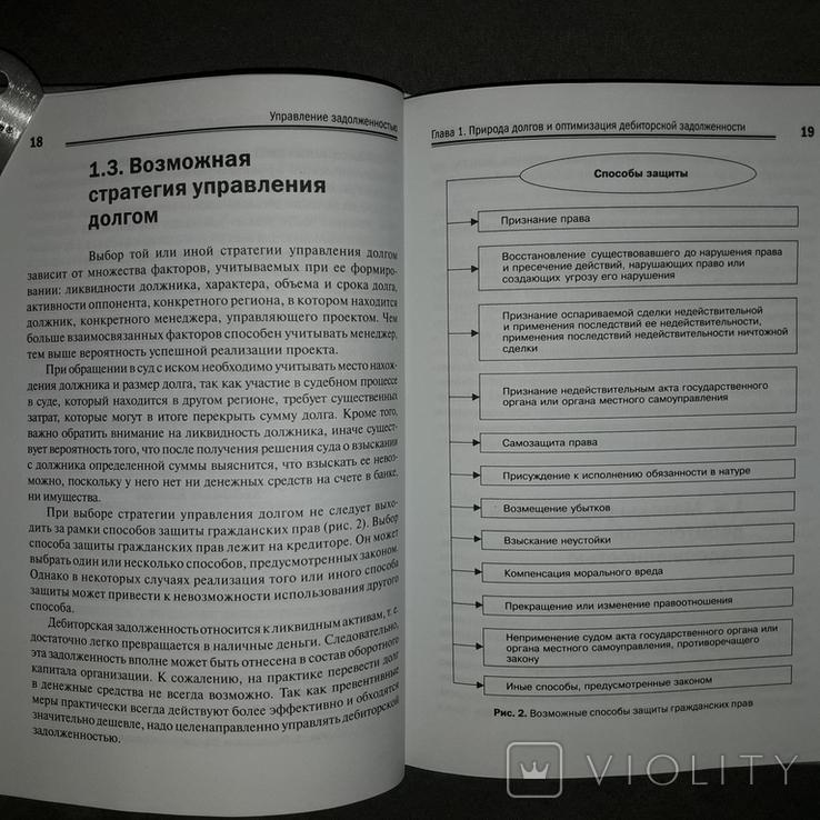 Бизнес книга Управление задолженностью 2007, фото №9