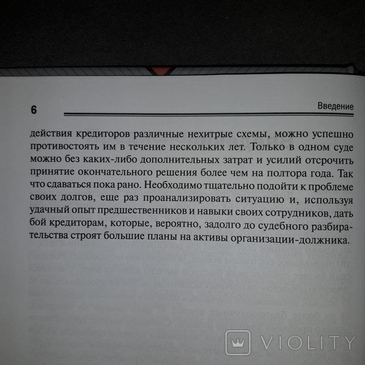Бизнес книга Управление задолженностью 2007, фото №12
