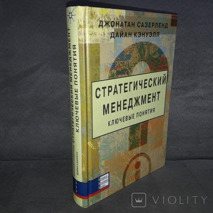 Бизнес книга Стратегический менеджмент Ключевые понятия 2005, фото №2