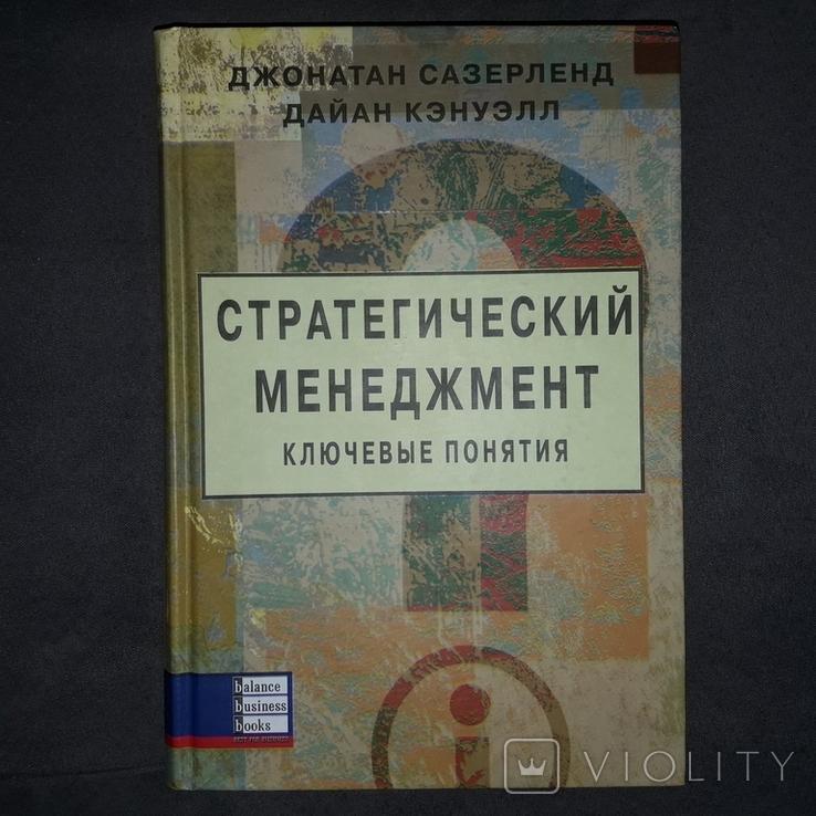 Бизнес книга Стратегический менеджмент Ключевые понятия 2005, фото №3