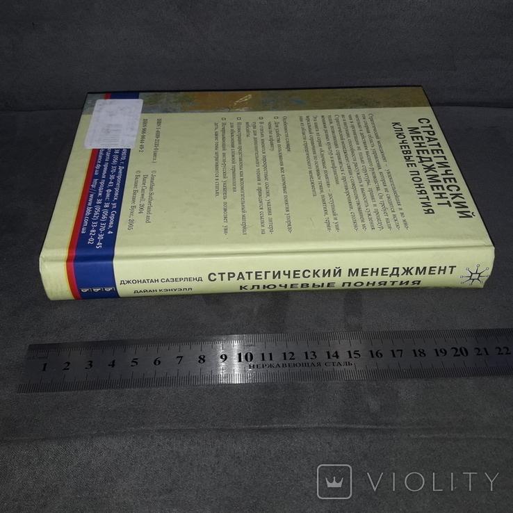 Бизнес книга Стратегический менеджмент Ключевые понятия 2005, фото №4