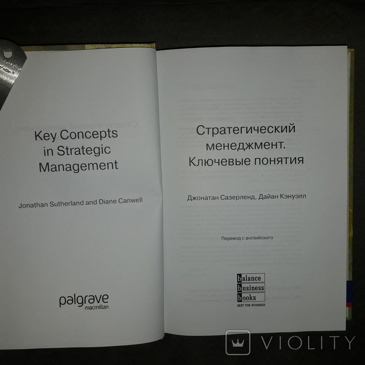 Бизнес книга Стратегический менеджмент Ключевые понятия 2005, фото №7