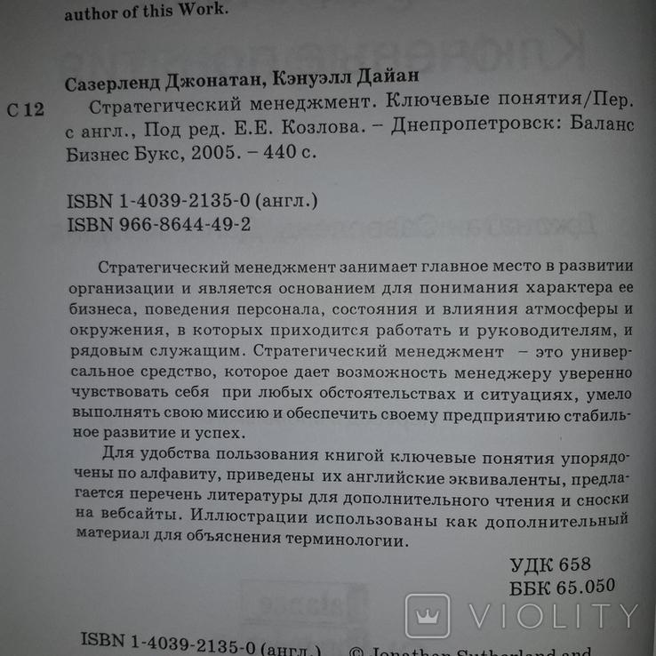 Бизнес книга Стратегический менеджмент Ключевые понятия 2005, фото №8