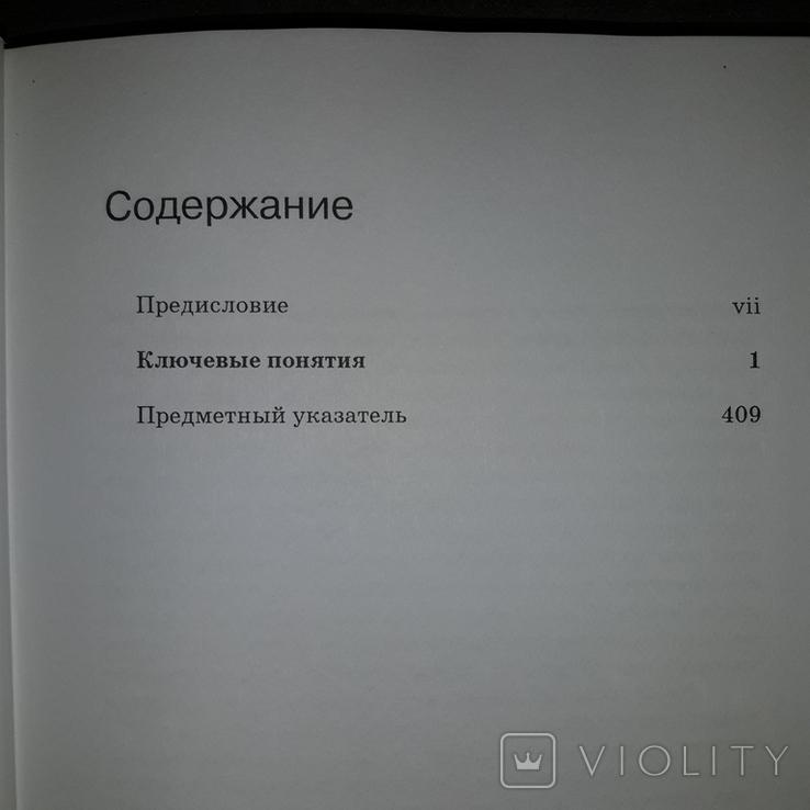 Бизнес книга Стратегический менеджмент Ключевые понятия 2005, фото №9