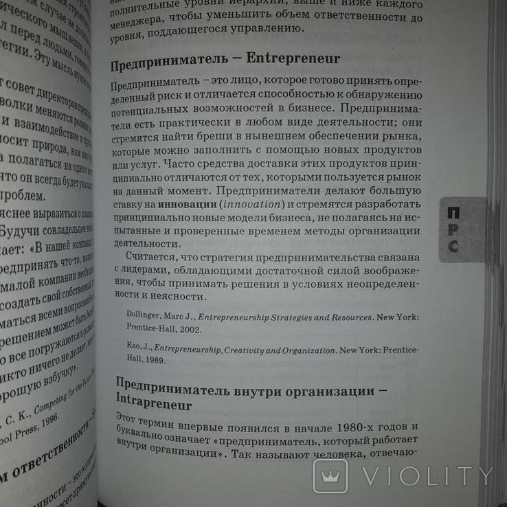 Бизнес книга Стратегический менеджмент Ключевые понятия 2005, фото №10