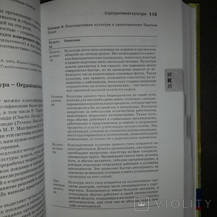 Бизнес книга Стратегический менеджмент Ключевые понятия 2005, фото №12