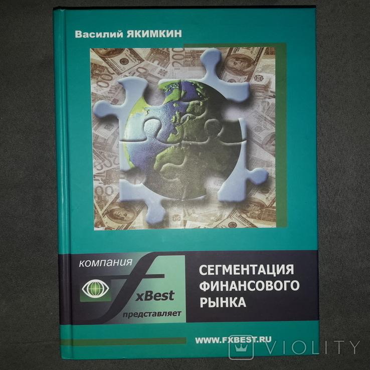Бизнес книга Сегментация финансового рынка 2006, фото №3