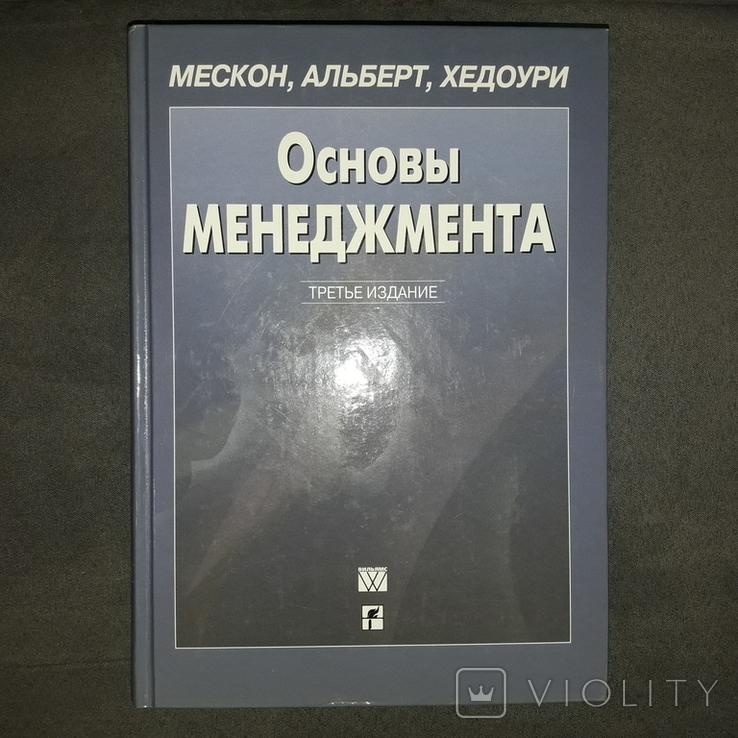 Бизнес книга Основы менеджмента 2006, фото №3