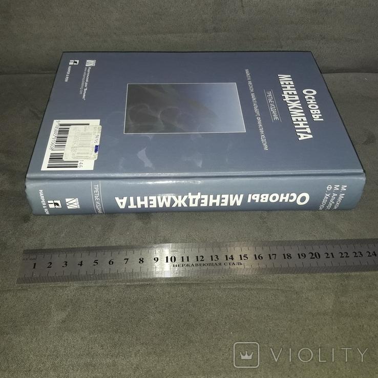 Бизнес книга Основы менеджмента 2006, фото №4
