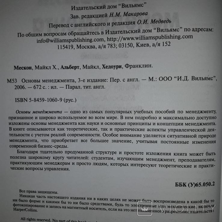 Бизнес книга Основы менеджмента 2006, фото №6