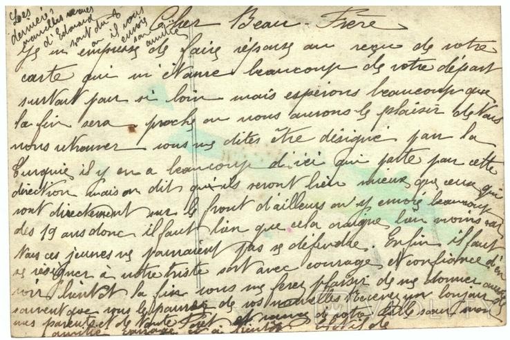 Окрытка Cердечное согласие Первая мировая война Франция, фото №3