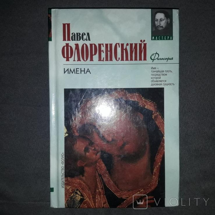 Павел Флоренский Имена 2000, фото №2