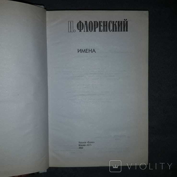 Павел Флоренский Имена 2000, фото №6