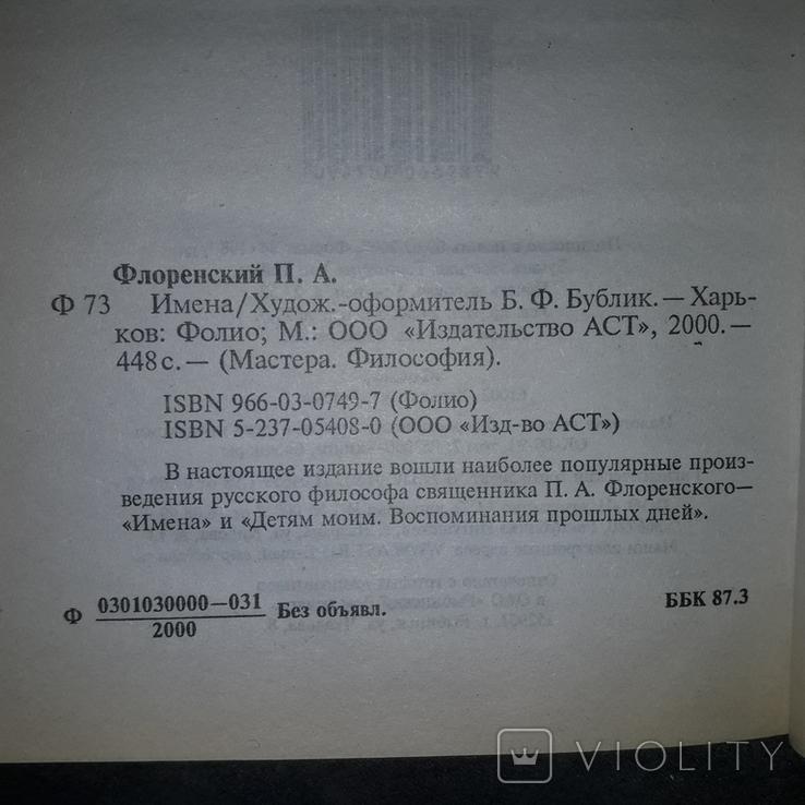 Павел Флоренский Имена 2000, фото №7
