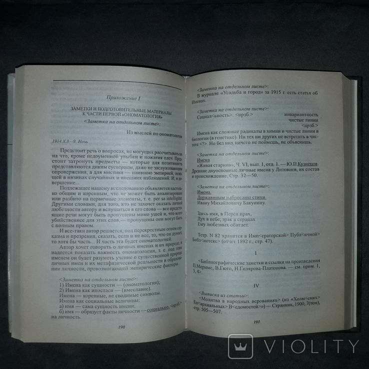 Павел Флоренский Имена 2000, фото №11