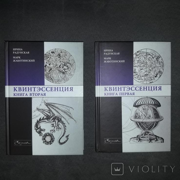Квинтэссенция в 2 книгах 2005, фото №2