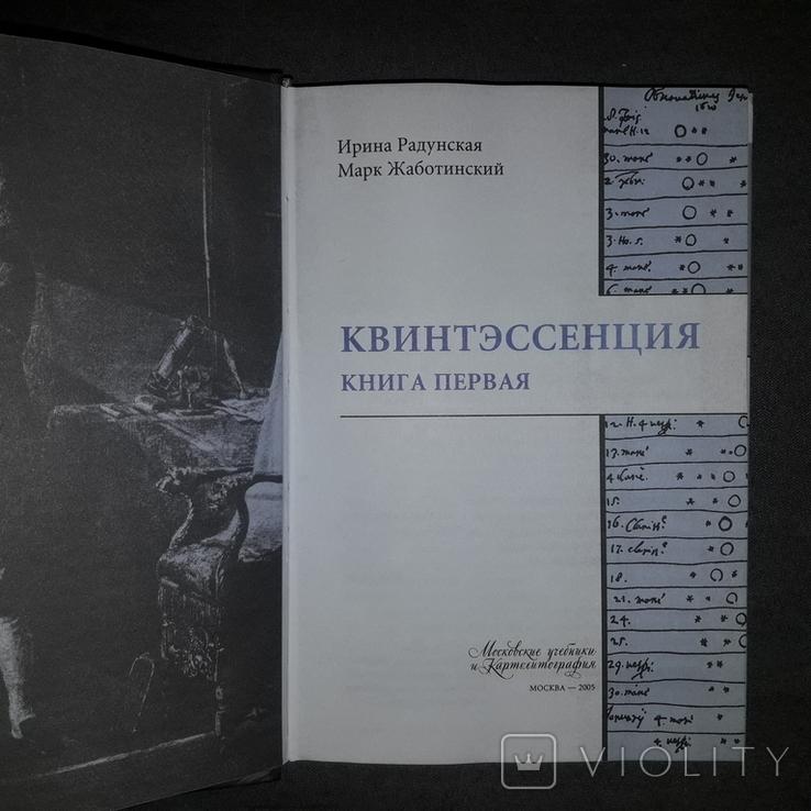 Квинтэссенция в 2 книгах 2005, фото №7