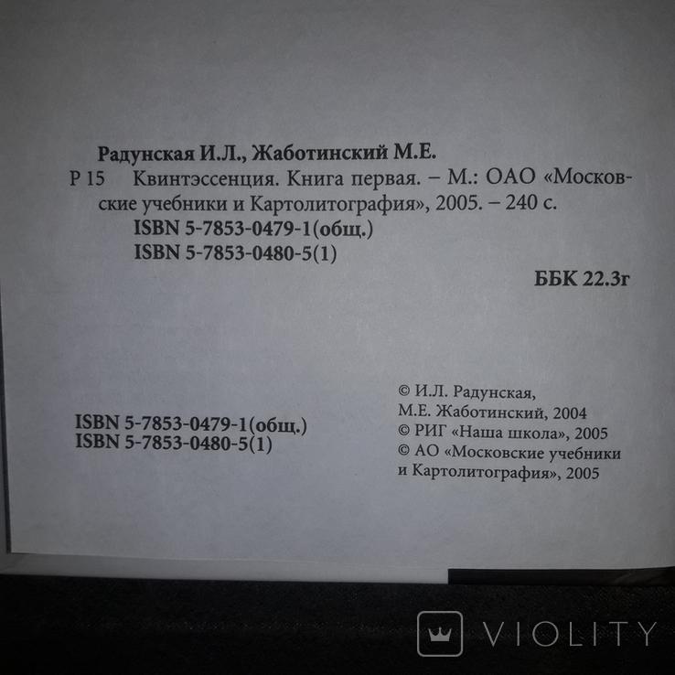 Квинтэссенция в 2 книгах 2005, фото №8