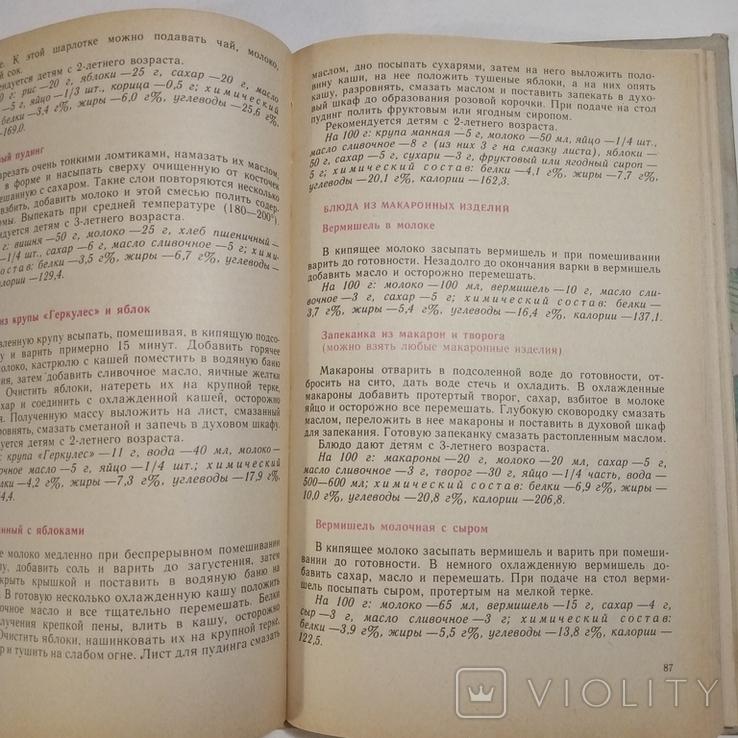 1983 Питание детей раннего и дошкольного возраста, фото №7