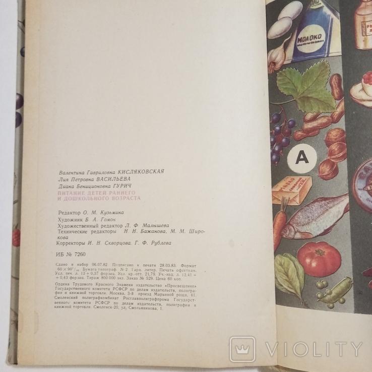 1983 Питание детей раннего и дошкольного возраста, фото №11