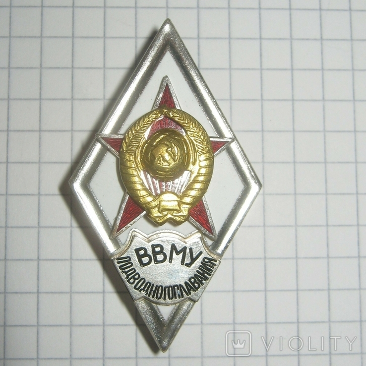 Копия - ВВМУПП Высшее Военно Морское Училище Подводного Плавания, ромб, фото №2