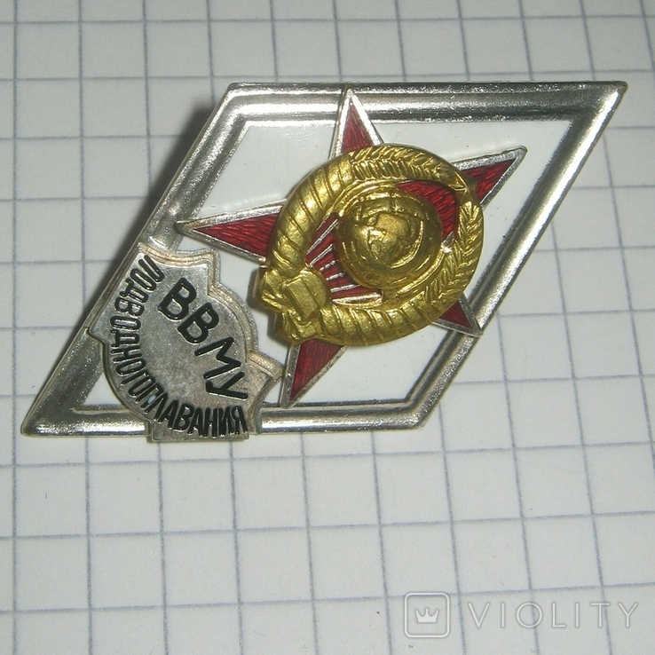 Копия - ВВМУПП Высшее Военно Морское Училище Подводного Плавания, ромб, фото №3