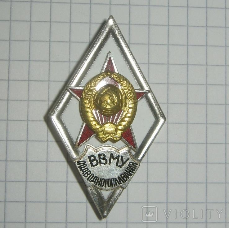 Копия - ВВМУПП Высшее Военно Морское Училище Подводного Плавания, ромб, фото №6