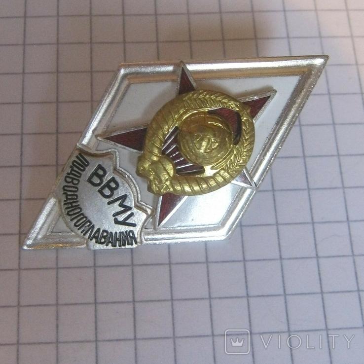 Копия - ВВМУПП Высшее Военно Морское Училище Подводного Плавания, ромб, фото №11
