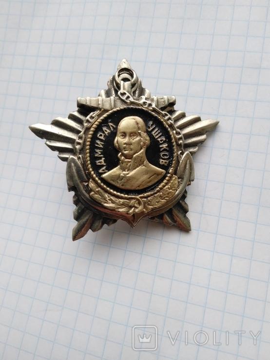 Орден адмирала Ушакова, 1-ой степени, копия, фото №2