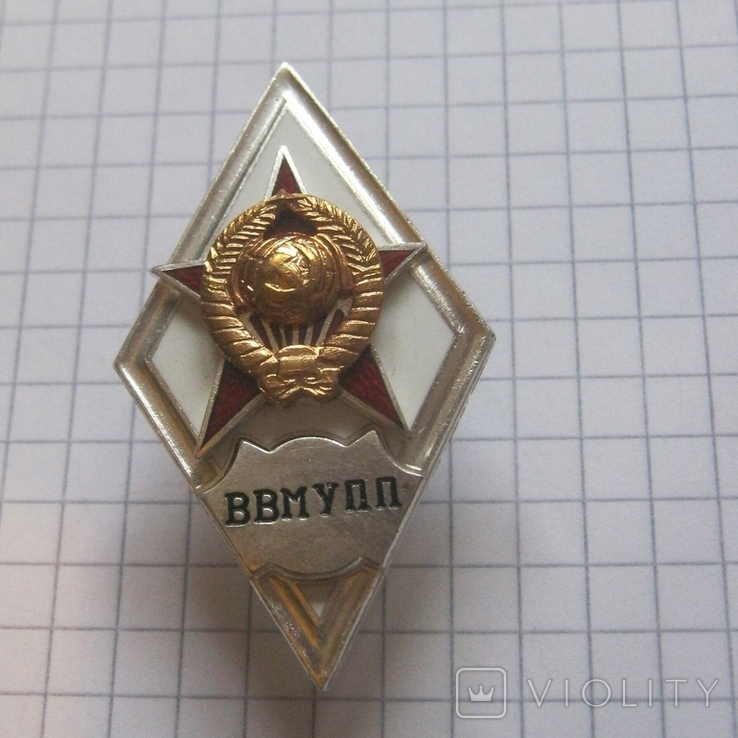Реплика - ВВМУПП - Высшее Военно Морское Училище Подводного Плавания, академический знак, фото №2