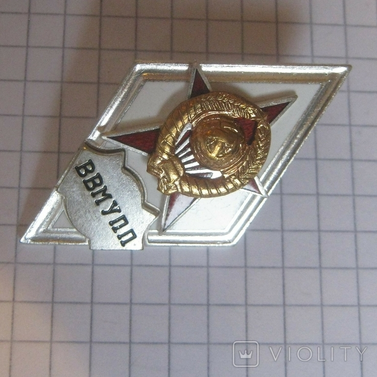 Реплика - ВВМУПП - Высшее Военно Морское Училище Подводного Плавания, академический знак, фото №4