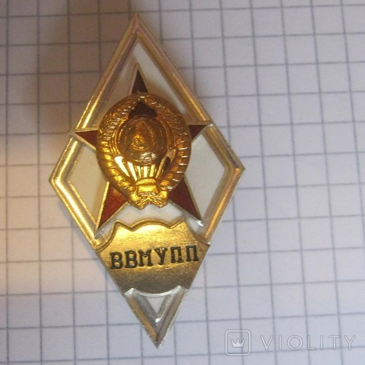 Реплика - ВВМУПП - Высшее Военно Морское Училище Подводного Плавания, академический знак, фото №7