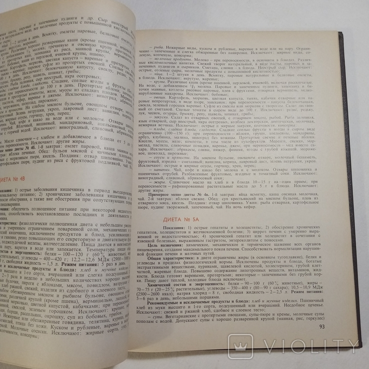 1984 Справочник по лечебному питанию диет-сестер и поваров, Смолянский Б.Л., фото №7