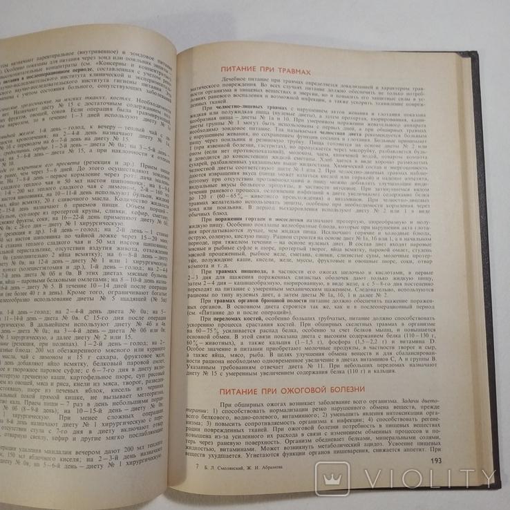 1984 Справочник по лечебному питанию диет-сестер и поваров, Смолянский Б.Л., фото №8