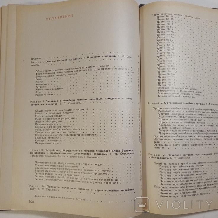 1984 Справочник по лечебному питанию диет-сестер и поваров, Смолянский Б.Л., фото №10