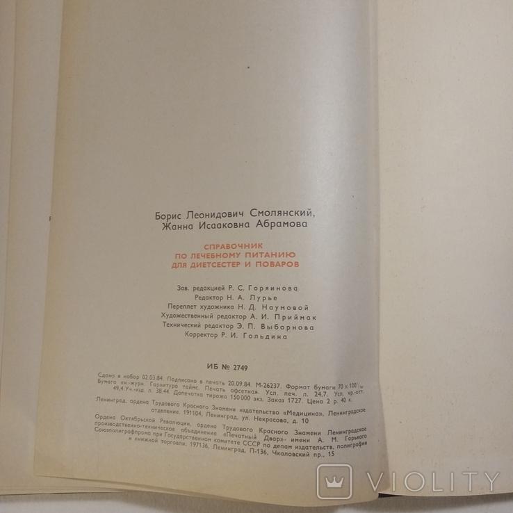 1984 Справочник по лечебному питанию диет-сестер и поваров, Смолянский Б.Л., фото №12