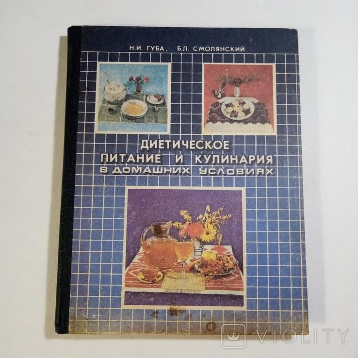 1988 Диетическое питание и кулинария в домашних условиях, Губа Н.И., фото №2