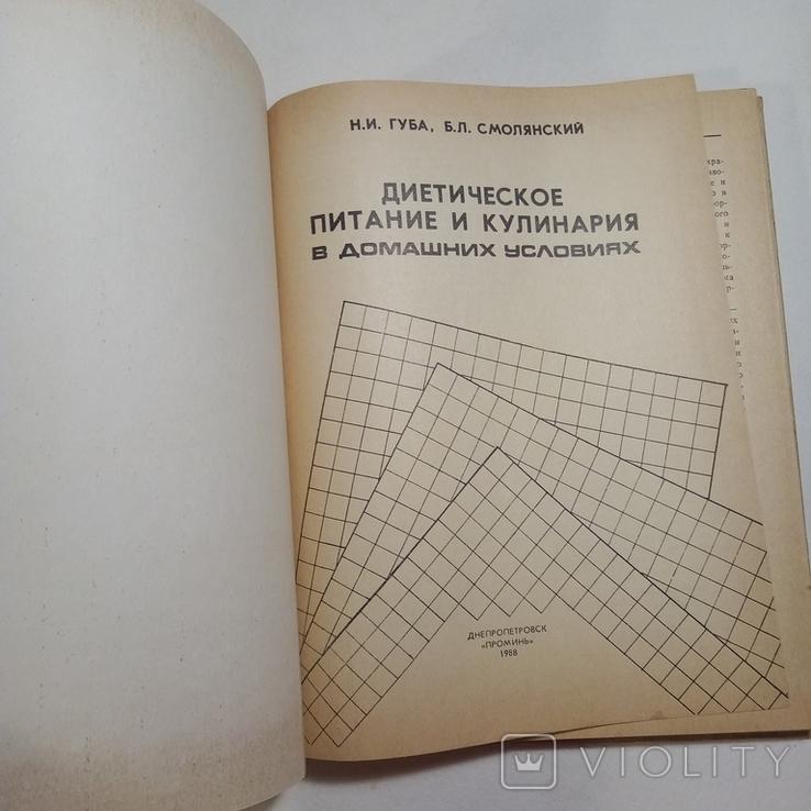 1988 Диетическое питание и кулинария в домашних условиях, Губа Н.И., фото №6