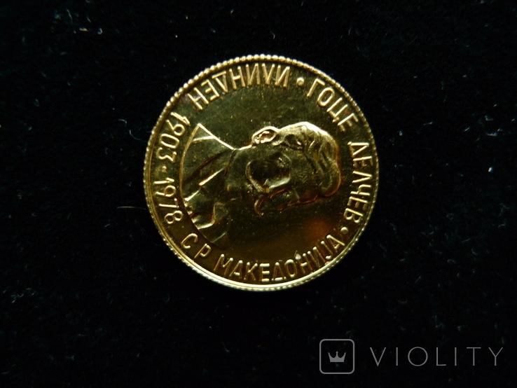 "Монетовидный жетон ""Гоце Делчев"" (4,98 грамма), фото №3"