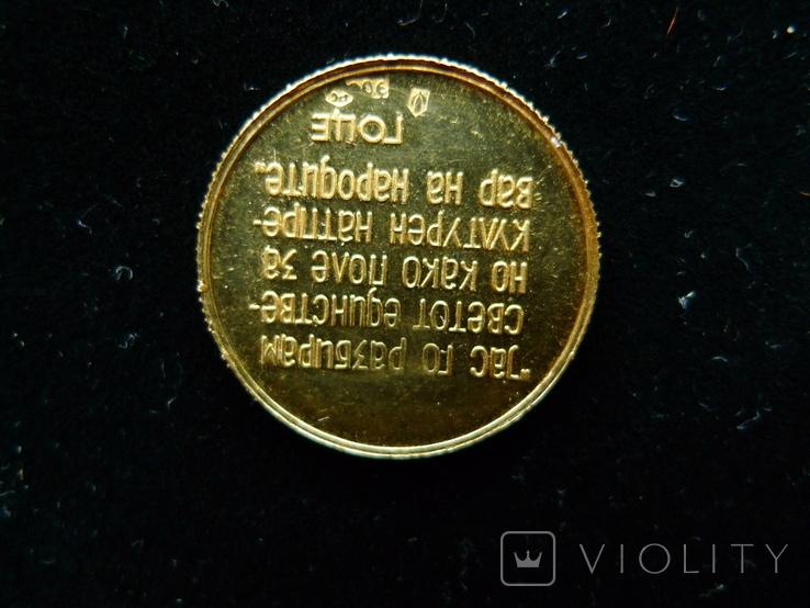 "Монетовидный жетон ""Гоце Делчев"" (4,98 грамма), фото №5"