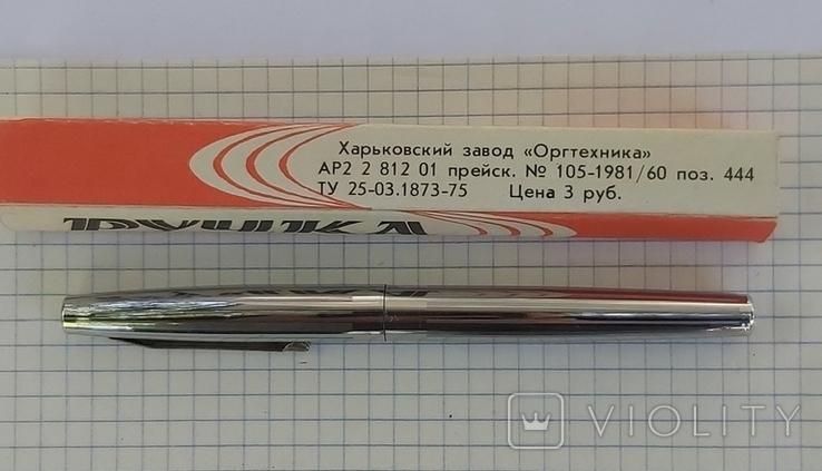 Ручка перьевая времен СССР новая, фото №5