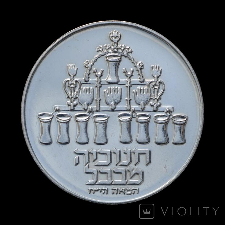 5 Лірот / Лирот 1973 Ханука. Лампа из Вавилона, Ізраіль / Израиль, фото №2